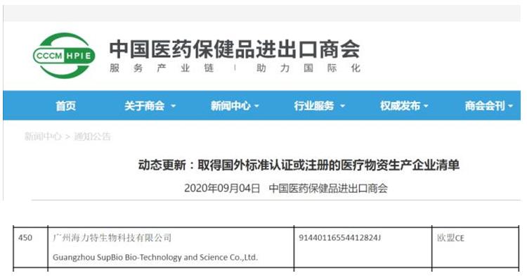中国医药保健品进出口商会