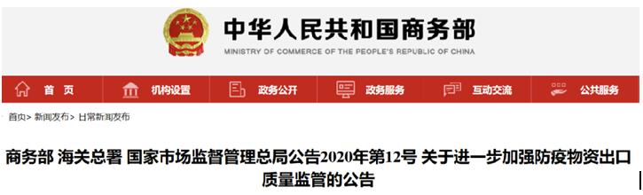中华人名共和国商务部