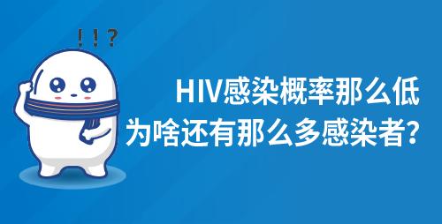 HIV感染概率那么低,为啥还有那么多感染者?