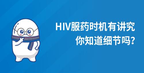 HIV服药时机有讲究,你知道细节吗?