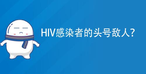 HIV感染者的头号敌人?