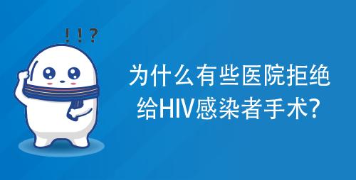 为什么有些医院拒绝给HIV感染者手术?