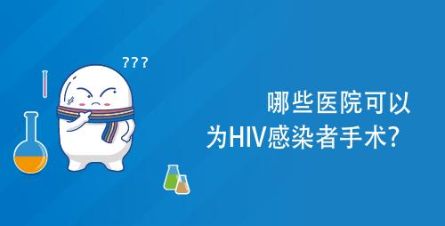 哪些医院可以为HIV感染者手术?