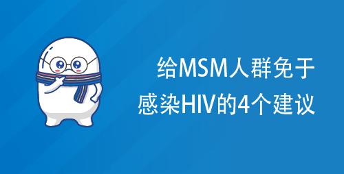 给MSM人群免于感染HIV的4个建议