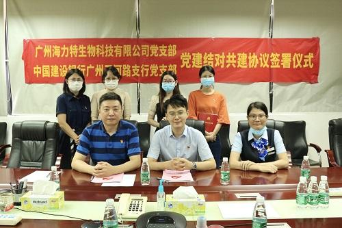 中国建设银行广州天河路支行党支部但侨生行长等一行人来到广州海力特生物科技有限公司与广州海力特党支部举行了党建结对共建协议签署仪式。